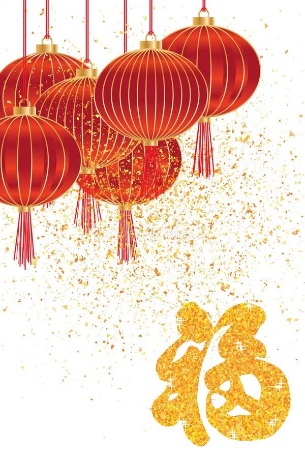 De Chinese lantaarn gouden Fu schittert malplaatje stock illustratie