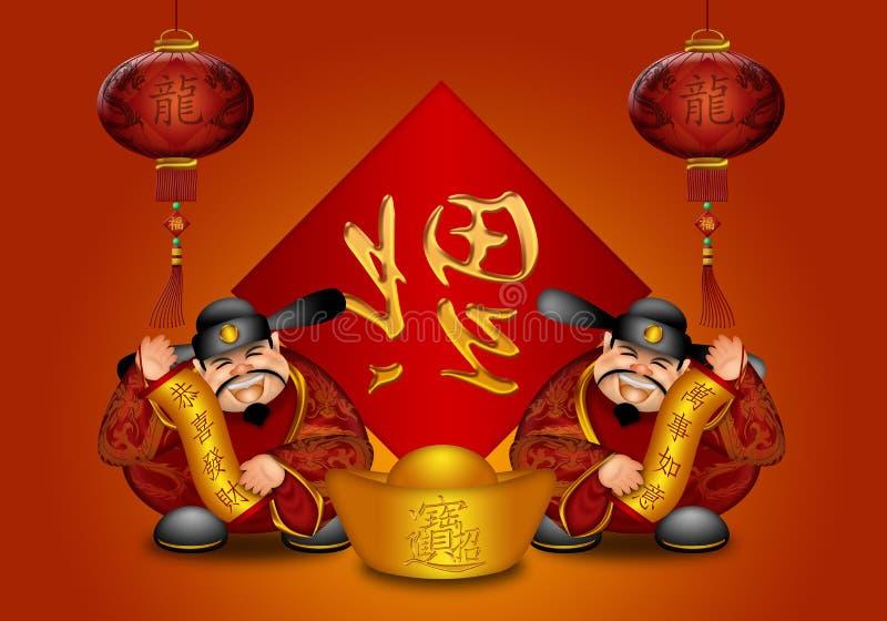 De Chinese Lantaarns van de Draak van de Welvaart van de Wens van de God van het Geld royalty-vrije illustratie
