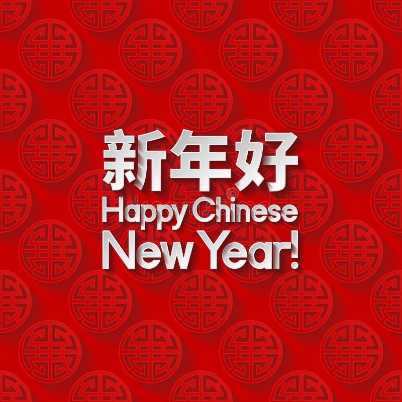 De Chinese nieuwe kaart van de jaargroet royalty-vrije illustratie