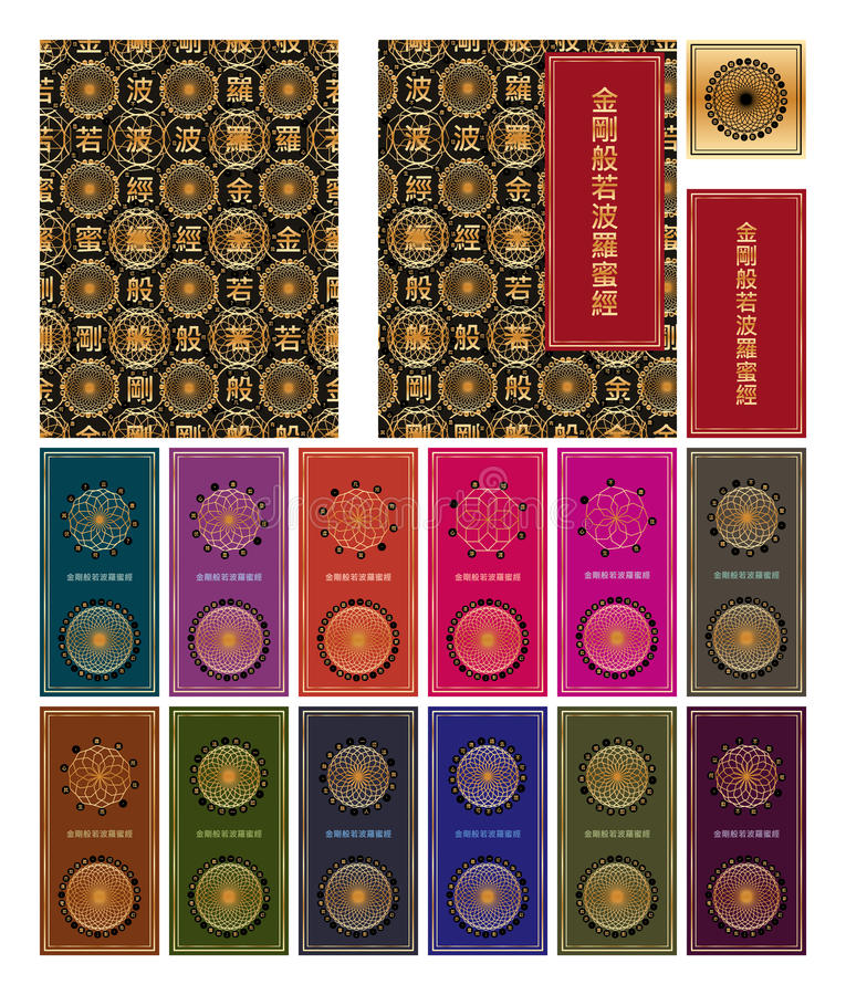 De Chinese referentie van de het patroondekking van Diamond Sutra naadloze royalty-vrije illustratie