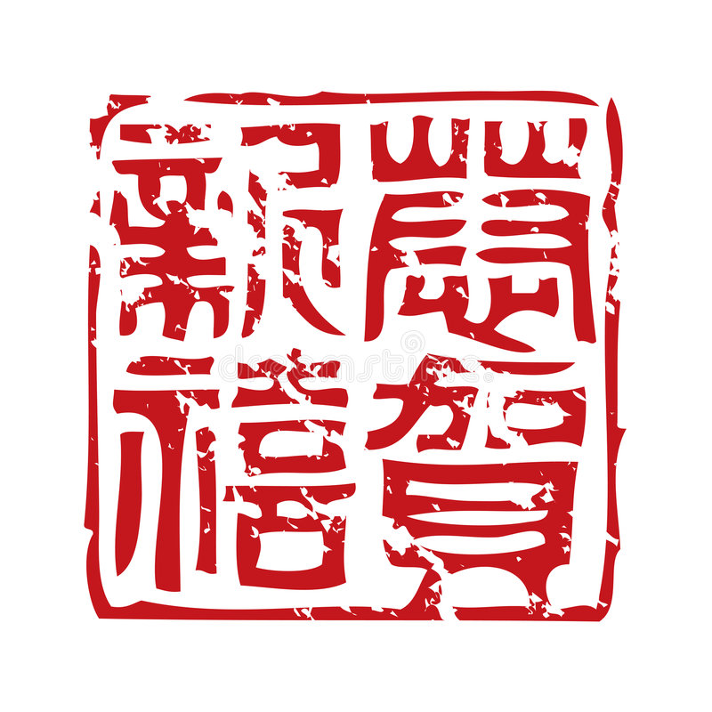 De Chinese Verbindingen van het Nieuwjaar stock illustratie
