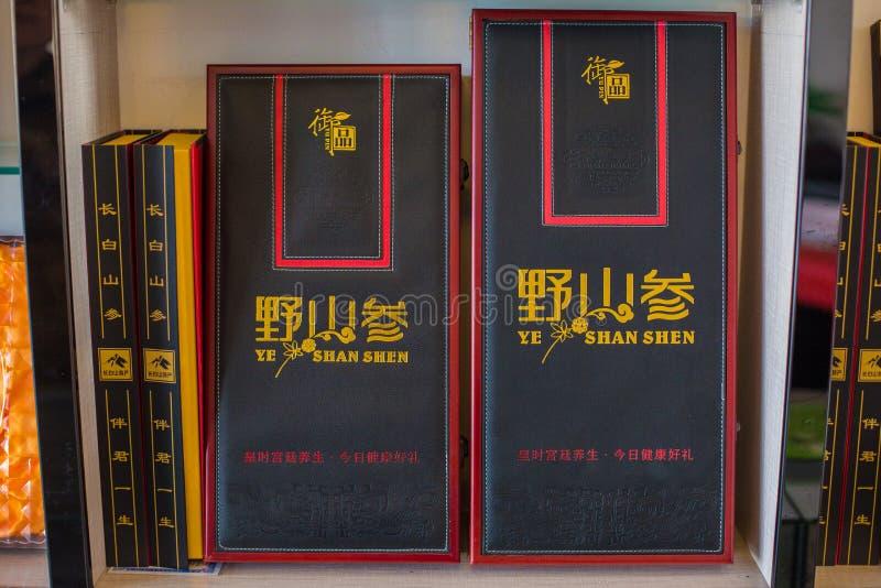 De doos van de ginsengverpakking royalty-vrije stock afbeelding