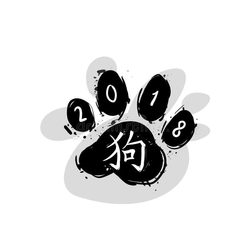 De Druk van de hondvoet met Chinees Kalligrafiesymbool van 2018 Nieuwjaar Zwart Paw On White Background royalty-vrije illustratie