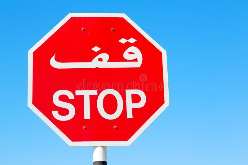 in de emiraten van Oman stock foto