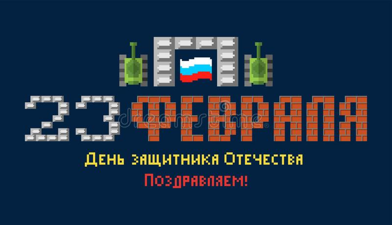 23 de febrero Defensores del día de la patria Postal del arte del pixel del tanque Estilice el viejo juego 8 mordido Día de fiest ilustración del vector