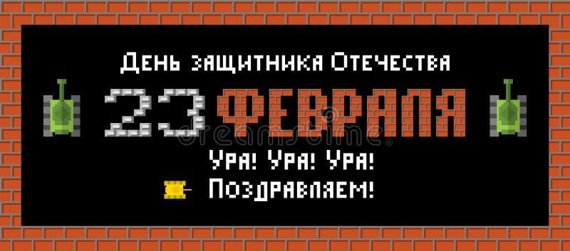 23 de febrero Defensores del día de la patria Postal del arte del pixel del tanque Estilice el viejo juego 8 mordido Día de fiest stock de ilustración