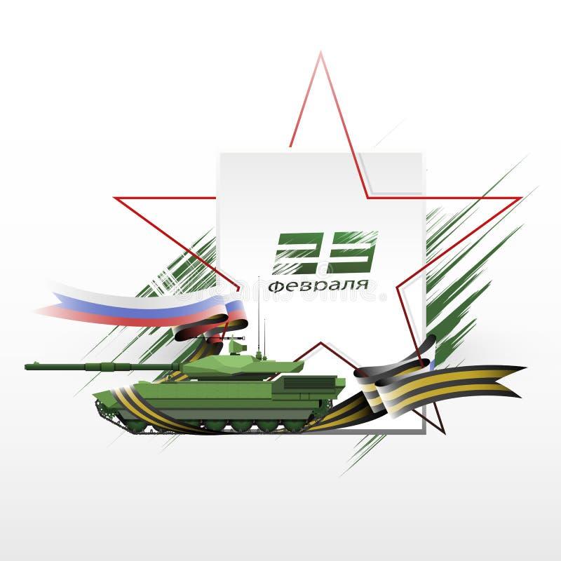 23 de febrero, fondo con el tanque, para la bandera - vector eps10 stock de ilustración