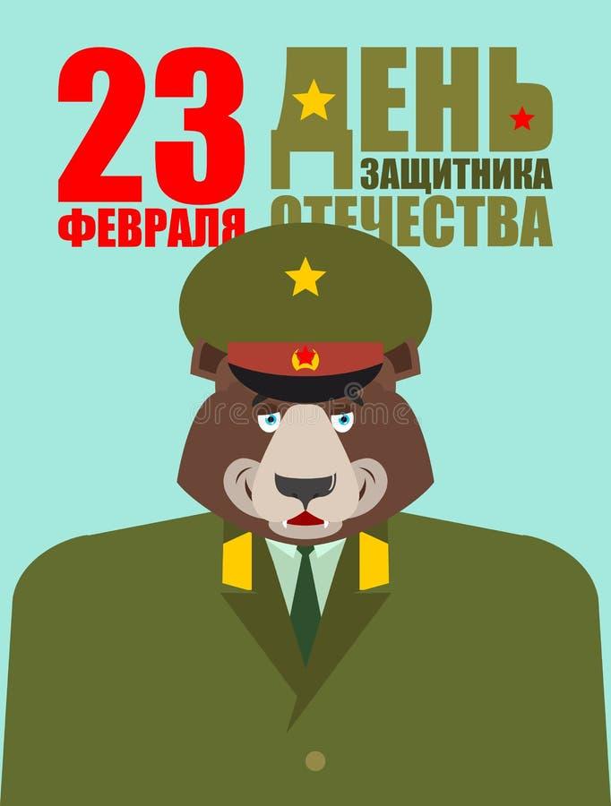 23 de febrero Soldado del ruso del defensor del oso Defensor de Fatherl stock de ilustración