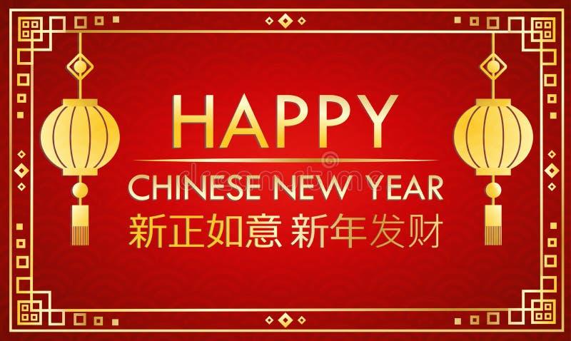 De gelukkige Chinese kaart Nieuwjaar van de achtergrondontwerpgroet royalty-vrije illustratie