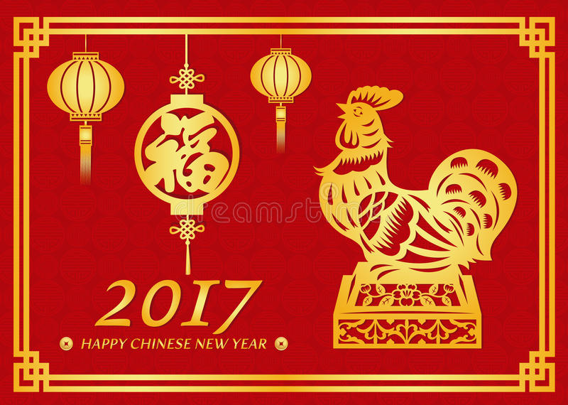 De gelukkige Chinese nieuwe jaar 2017 kaart is lantaarns, betekenen de Gouden Kip en het Chinese woord geluk royalty-vrije illustratie