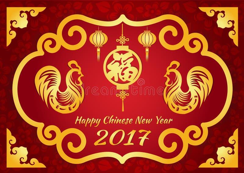 De gelukkige Chinese nieuwe jaar 2017 kaart is lantaarns, betekenen Gouden Kip 2 en het Chinese woord geluk stock illustratie