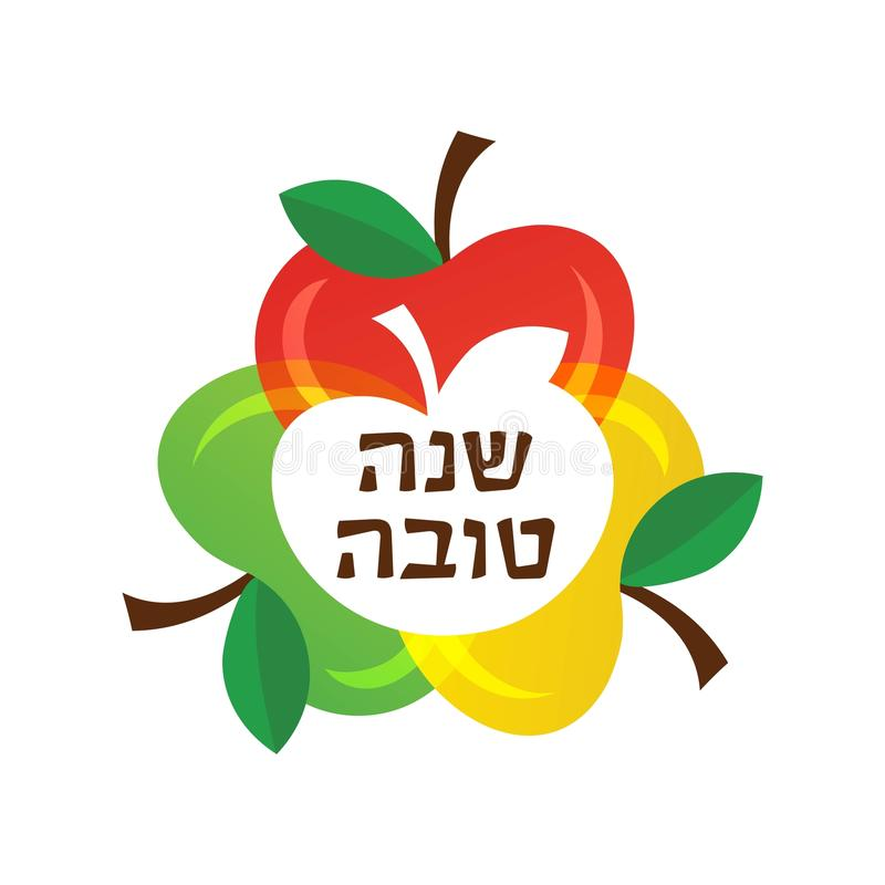 De gelukkige kaart van de Nieuwjaargroet en pictogrammen van kleurrijke appelen in Hebreeër vector illustratie
