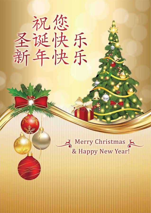 De gelukkige kaart van de Nieuwjaargroet voor de Chinese sprekende gemeenschappen royalty-vrije illustratie