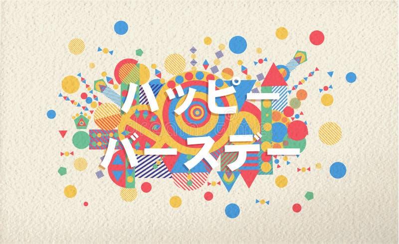 De gelukkige kaart van de verjaardagsgroet in Japanse taal royalty-vrije illustratie