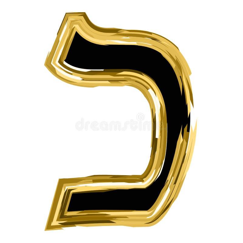 De gouden brief Kaf van het Hebreeuwse alfabet de gouden Chanoeka van de brievendoopvont Vectorillustratie op geïsoleerde achterg vector illustratie