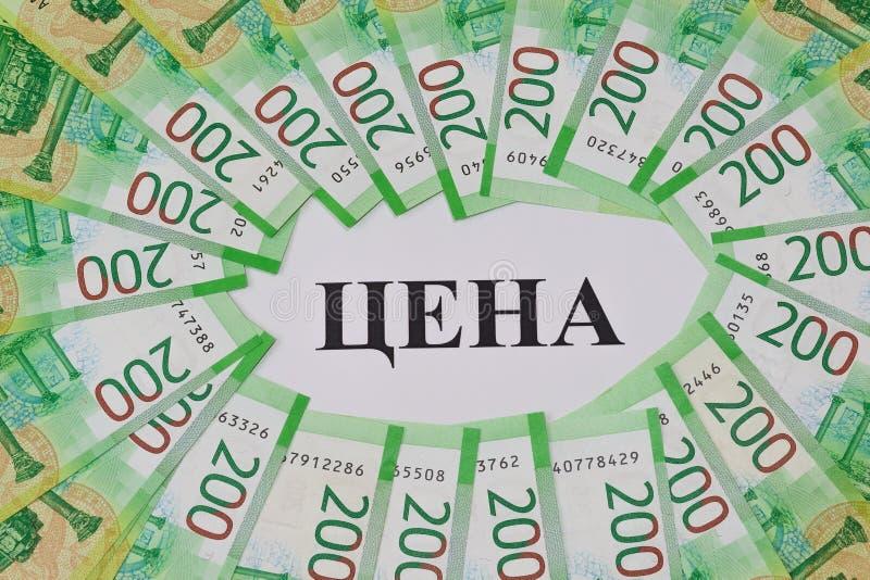 De grote inschrijving in Russische PRIJS, rond is de nieuwe Russische twee honderd rekeningen stock foto's