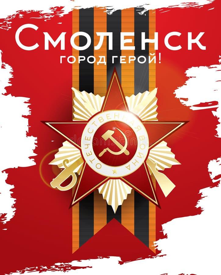 De Heldenstad van Smolensk stock illustratie