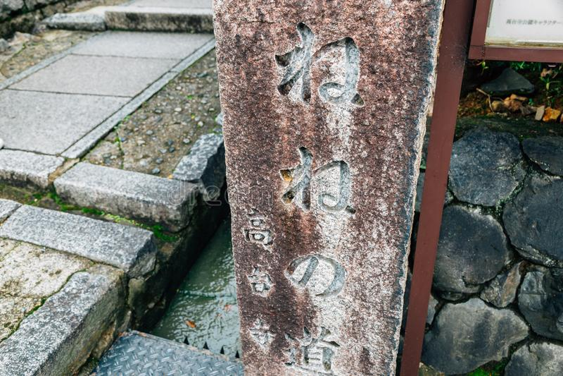 De historische treden van Nene No Michi in Higashiyama, Kyoto, Japan royalty-vrije stock afbeelding