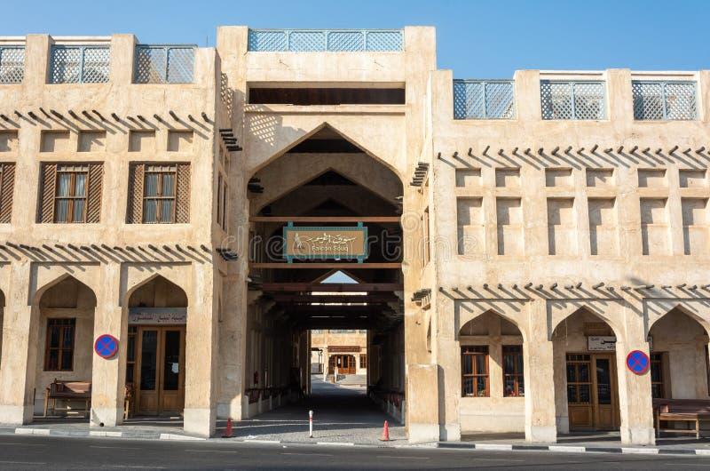 De historische Valk Souq van de de bouwhuisvesting in Doha, Qatar stock fotografie