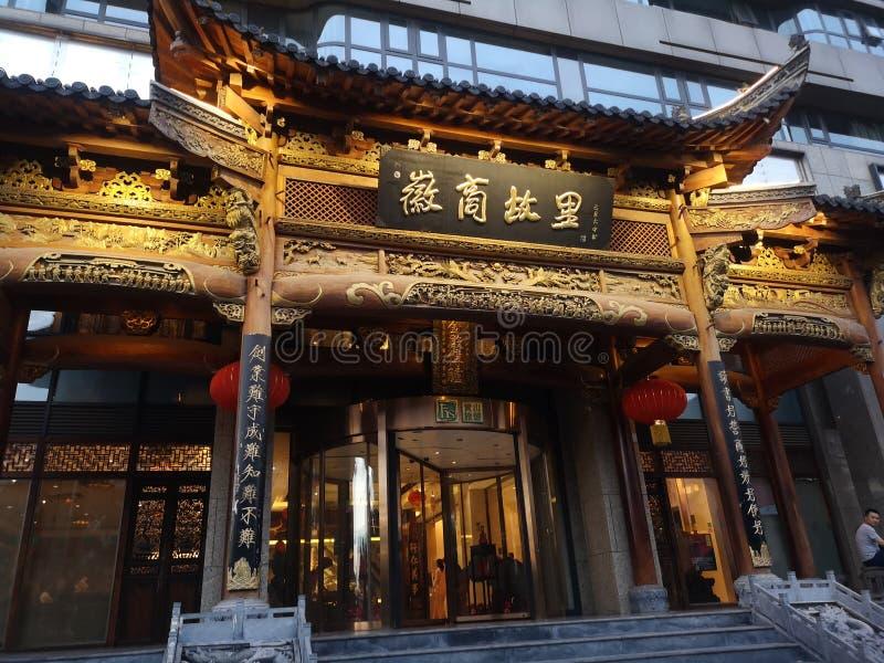 De Huizhouhandelaars zijn één van de beroemdste zakenlieden in onze geboortestad van het land å ¾ ½ 商 æ•… é ‡ Œï ¼  royalty-vrije stock afbeeldingen