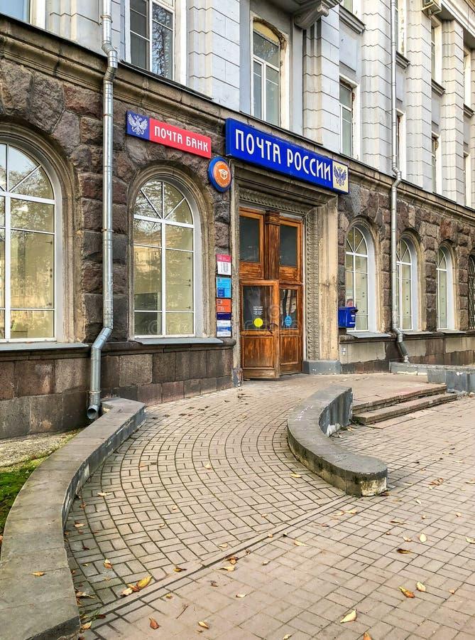 De ingang aan de tak van de Russische post en Postbank in Pskov stock foto's