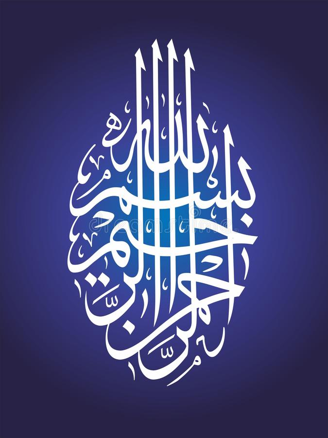 De Islamitische Affiche Bismillah van het Kalligrafiebehang stock fotografie