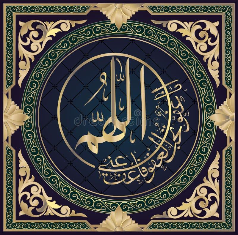 De Islamitische kalligrafie ` Oh Allah u is verfijnd, heeft genade op me stock illustratie