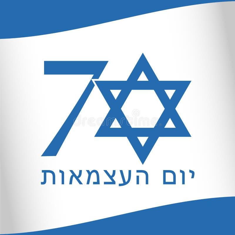 70 de Israel anos de números da bandeira ilustração do vetor