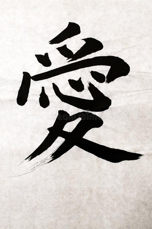 de japanse brief van het symbool voor liefde stock foto
