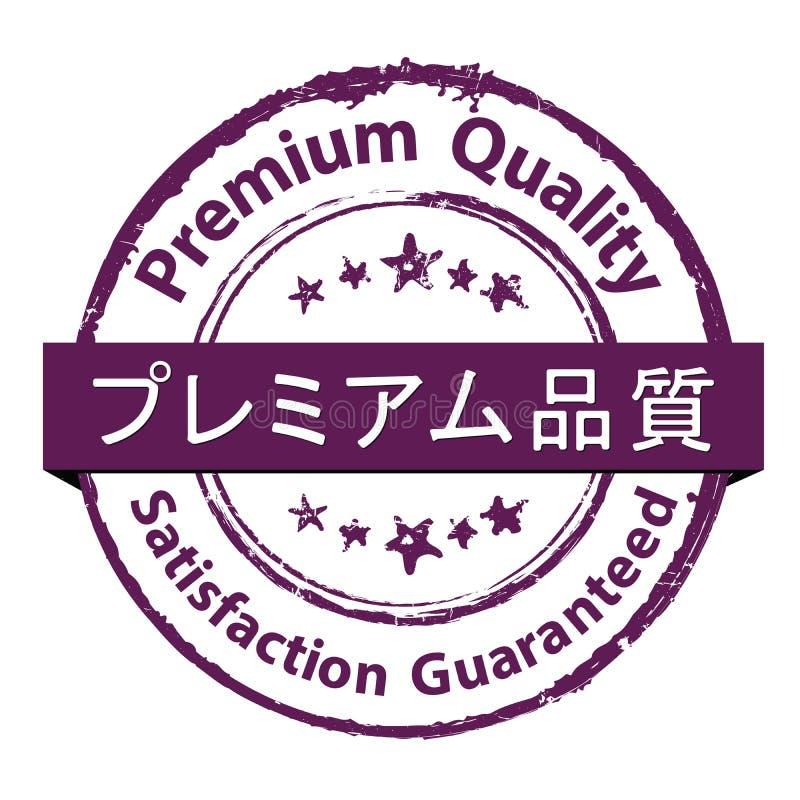 De Japanse taal van premieproducten, gewaarborgde tevredenheid vector illustratie
