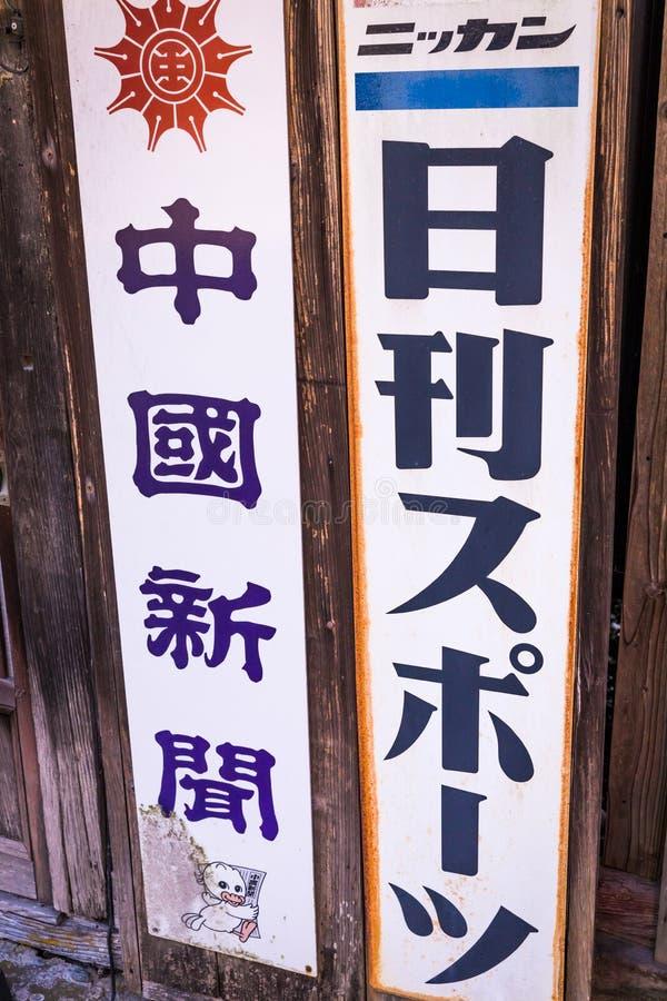 De Japanse Tekens van weleer, Ohmori, Iwami Ginzan stock foto's