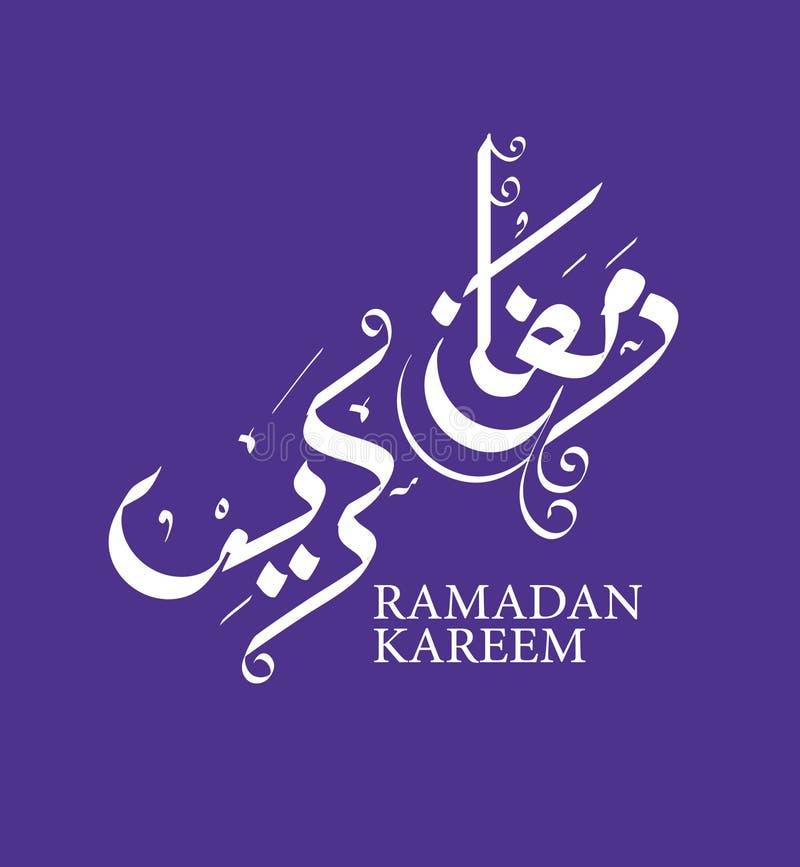 De Kalligrafie van Kareem van de Ramadan stock illustratie