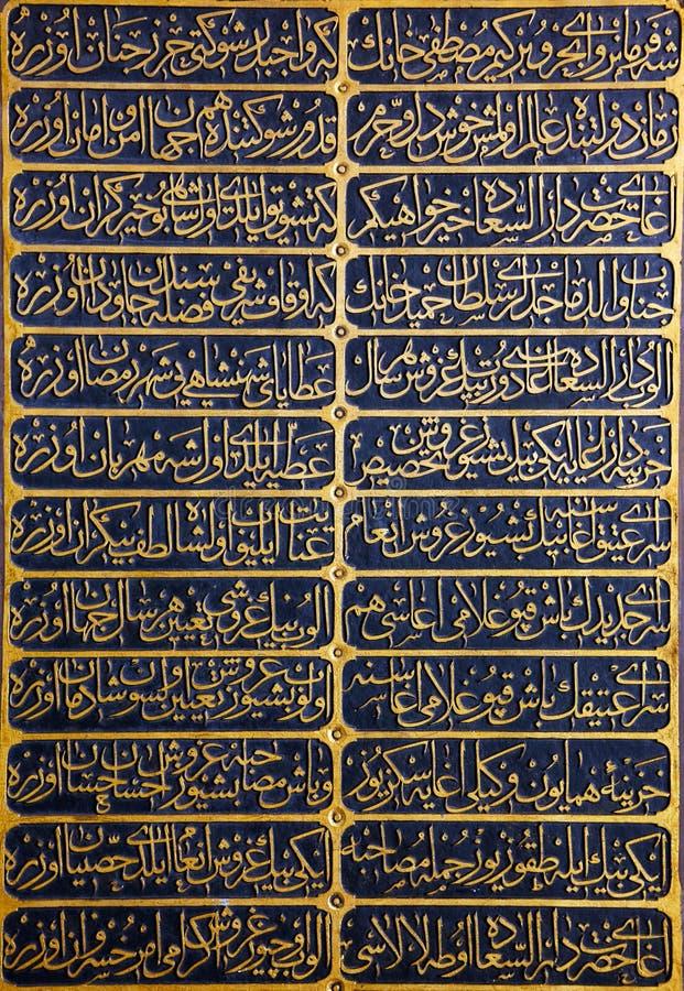De kalligrafische inschrijvingen in Arabische ligatuur op de lijsten o royalty-vrije stock fotografie