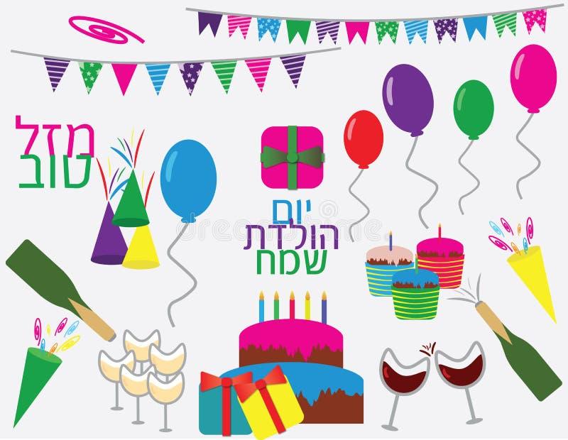 De klemarts. van de verjaardagspartij vector illustratie