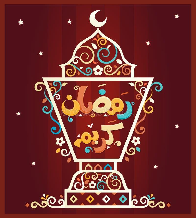 De Lantaarn van Kareem van de Ramadan stock illustratie