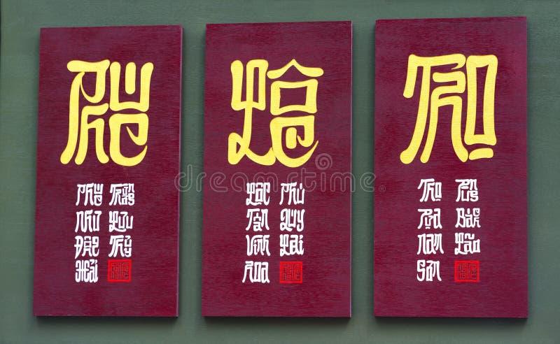 De maannieuwjaarkalligrafie verfraaide met tekst` Verdienste, fortuin, levensduur ` in Vietnamees royalty-vrije stock afbeelding