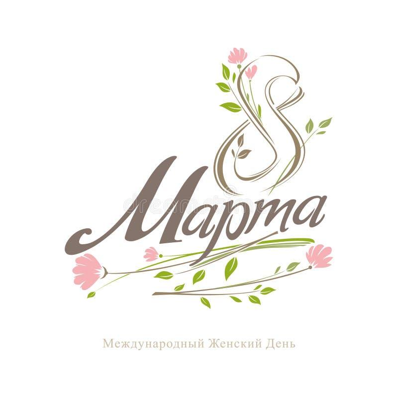 8 de março cartão na língua de russo Traduzido do russo como o dia das mulheres 8 de março Dia internacional do ` s das mulheres ilustração royalty free