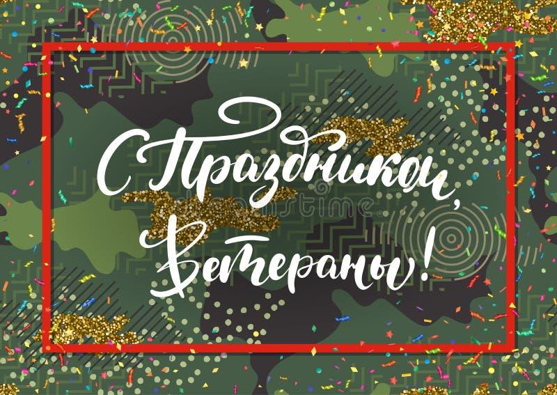 9 de mayo cita de Victory Day Tarjeta de felicitación con diseño de letras dibujado mano de la pluma del cepillo de la tinta libre illustration
