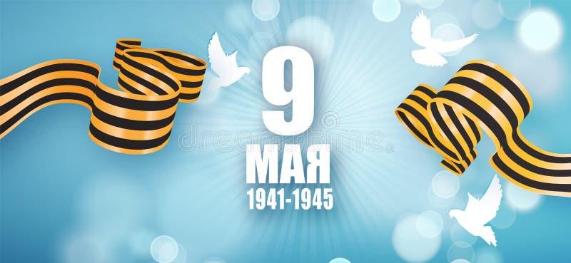9 de mayo día ruso de la victoria del día de fiesta Frase rusa para el 9 de mayo Ilustración del vector Cinta negra y anaranjada  ilustración del vector