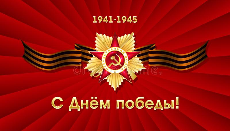 9 de mayo día ruso de la victoria del día de fiesta Día de la victoria 1941-1945 Plantilla del vector para la tarjeta de felicita libre illustration