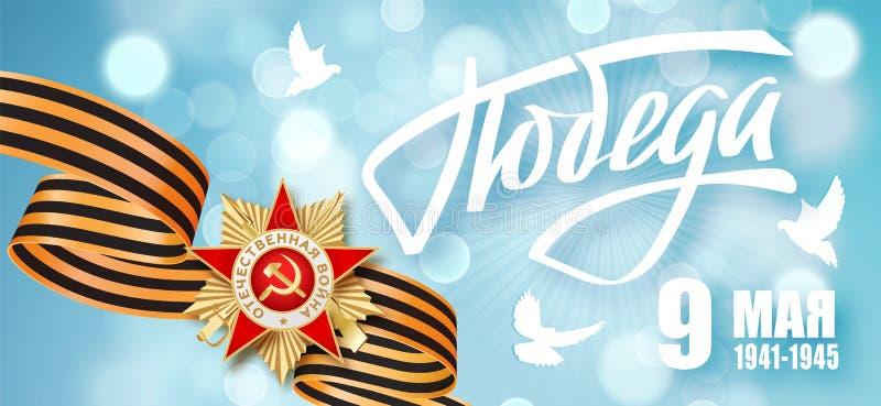 9 de mayo día ruso de la victoria del día de fiesta Traducción rusa inscripción de la victoria del 9 de mayo Victory Day feliz 19 ilustración del vector