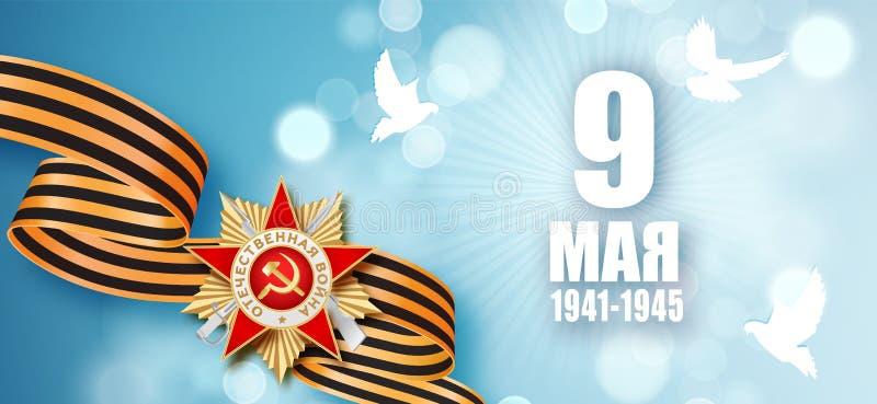 9 de mayo día ruso de la victoria del día de fiesta Traducción rusa inscripción del 9 de mayo Victory Day feliz 1941-1945 Vector ilustración del vector
