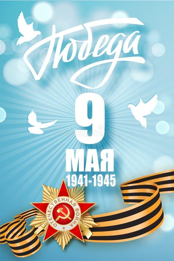 9 de mayo día ruso de la victoria del día de fiesta Traducción rusa inscripción de la victoria del 9 de mayo Victory Day feliz Ve ilustración del vector