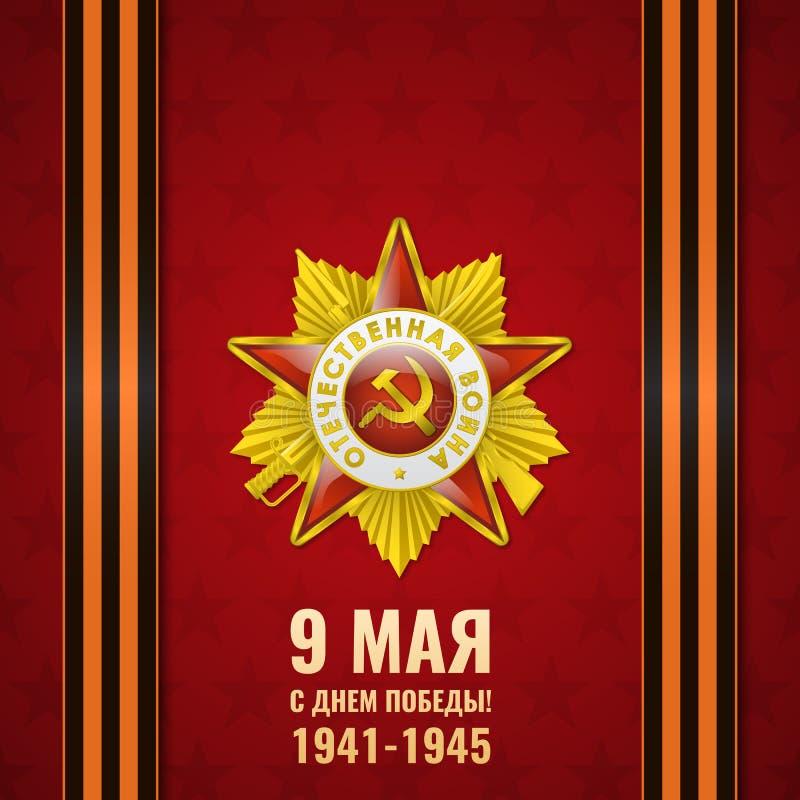 9 de mayo Gran Victory Day feliz libre illustration