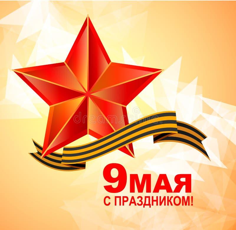 9 de mayo victoria rusa del día de fiesta ilustración del vector
