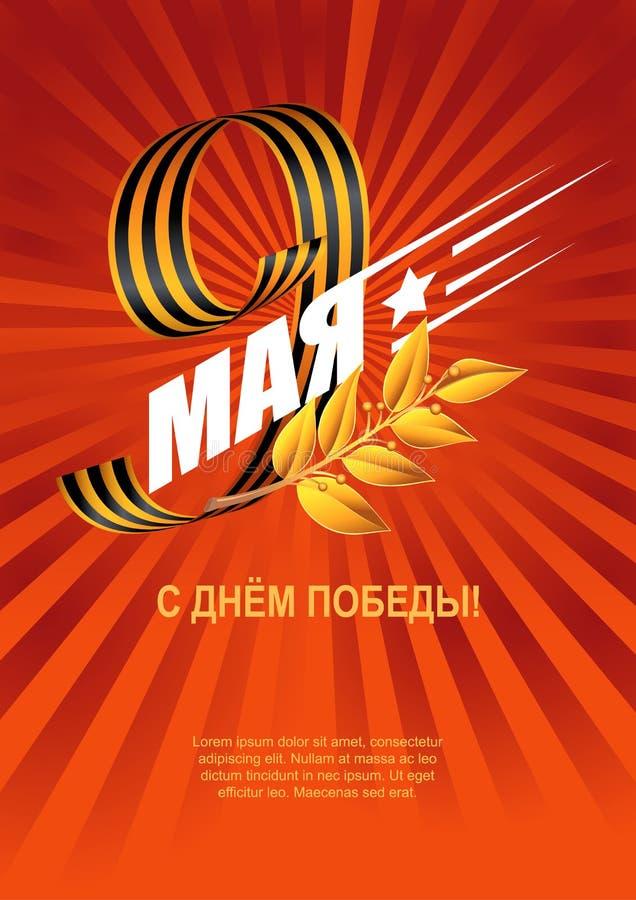 9 de mayo victoria rusa del día de fiesta Cinta de San Jorge en rayos rojos Traducción rusa de las letras: 9 de mayo Salvado de o libre illustration