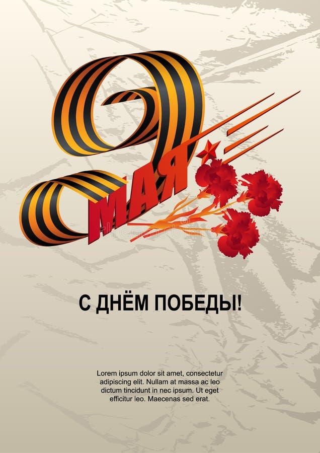 9 de mayo victoria rusa del día de fiesta Claveles y cinta de San Jorge Traducción rusa de las letras: 9 de mayo Victoria feliz d stock de ilustración