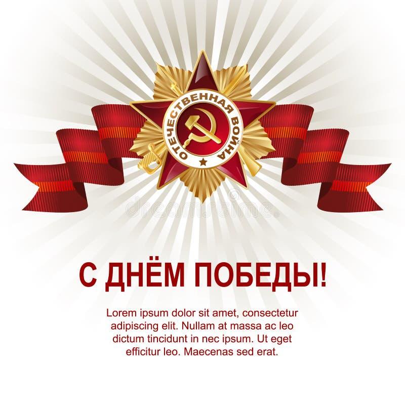 9 de mayo victoria rusa del día de fiesta Traducción rusa de las letras: 9 de mayo y rayos ligeros Cinta roja y la orden del patr libre illustration