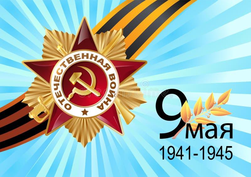 9 de mayo victoria rusa del día de fiesta stock de ilustración