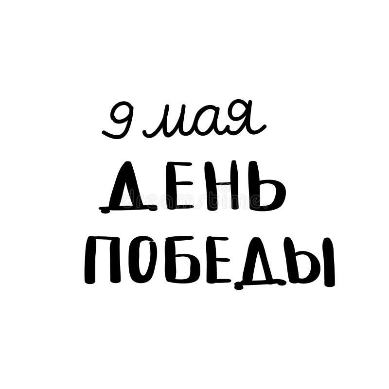 9 de mayo Victory Day en ruso Dise?o de letras dibujado mano de la pluma del cepillo de la tinta Caligraf?a de la tendencia Ejemp stock de ilustración